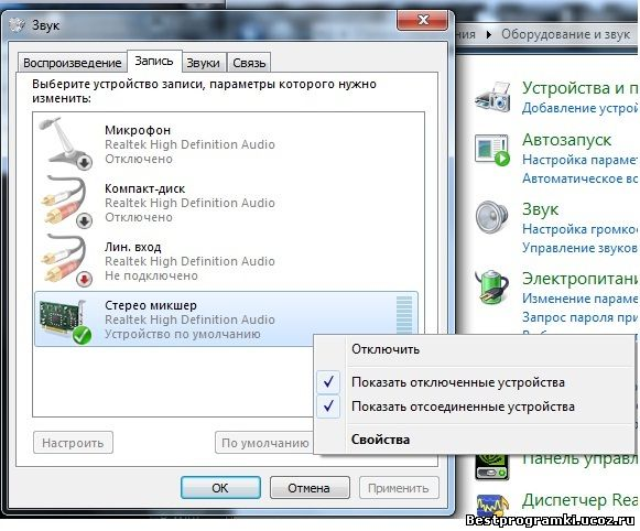 Микшер для windows 8